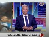 وائل الإبراشى يستعرض فيديو لطقوس أهالى أبو سمبل فى رمضان
