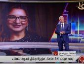 """فيديو..عزيزة جلال لـ""""الإبراشى"""": أتشوق للمجىء لمصر ولكن كورونا حال بينى وبينها"""