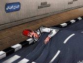 كاريكاتير صحيفة إماراتية.. الشارع اللبنانى نائم على الرصيف بسبب الأوضاع الاقتصادية