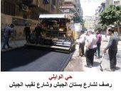 محافظة القاهرة: رصف وترميم 13 شارع بـ3 أحياء غرب العاصمة