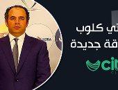 المفاجآت تتوالى.. أندية CITY CLUB تغطى جميع محافظات مصر فى المرحلة الثانية