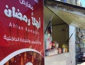"""""""تموين الاسكندرية"""" توفير سيارات متنقلة للسلع الغذائية وبأسعار تنافسية"""