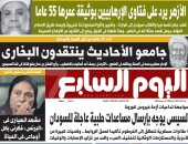 """الأزهر يرد على فتاوى الإرهابيين بوثيقة عمرها 55 عاما.. غدا بـ""""اليوم السابع"""""""