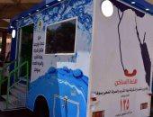 شركة مياه سوهاج: مركز خدمة عملاء متنقل للتيسير على مواطنى المحافظة