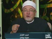 فيديو.. خالد الجندى: هذه الآية خارطة طريق للنجاة من كورونا