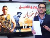 """حكاية """"أبو عبد الله"""" أخطر إرهابى بسيناء.. وكواليس الحلقة 12 من """"الاختيار"""" مع تامر إسماعيل"""