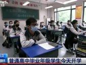كل واحد عارف مكانه.. تلاميذ ووهان الصينية يعودون لمدارسهم بعد أشهر من الغياب