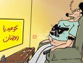 كاريكاتير صحيفة أردنية يسلط الضوء على الشراسة فى تناول الطعام خلال رمضان