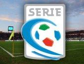 رسميا.. إلغاء الموسم الحالى فى دورى الدرجة الثالثة الإيطالي بسبب كورونا