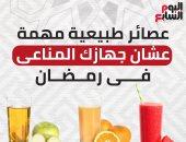 إنفو جراف.. عصائر طبيعية مهمة عشان جهازك المناعى فى رمضان
