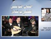 بث مباشر.. سهرة موسيقية مع الفنان لطفى بوشناق بصالون القاهرة الثقافى