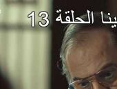 """فيديو.. مشهد مؤثر بين خالد الصاوى وغادة عادل فى """"ليالينا 80"""""""