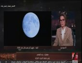 رئيس البحوث الفلكية يكشف أسباب ظهور القمر العملاق.. فيديو