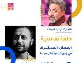 """فتحى عبد الوهاب يطل غدا فى لايف بعنوان """"الممثل المحترف فى زمن السوشيال ميديا"""""""