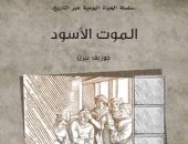 """حكاية أخطر طاعون اجتاح العالم فى الطبعة الثانية من كتاب """"الموت الأسود"""""""