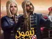 """شاهد.. عبد الله جمعة ومحمد عبد الغنى فى دور """"تيمون وبومبة"""""""