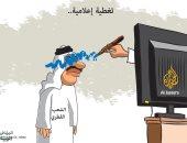 كاريكاتير صحيفة سعودية.. قناة الجزيرة تُخفي الحقائق عن الشعب القطرى بالأكاذيب