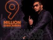 محمد رمضان يحتفل بـ9 ملايين متابع على صفحته بموقع يوتيوب: ثقة فى الله نجاح