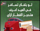 """لو بتفكر تسافر فى العيد.. اعرف هتحجز القطار إزاى """"إنفوجراف"""""""