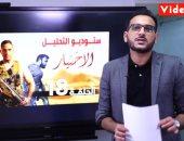 """مفاجأة ظهور سالم لافى بالحلقة 18 من """"الاختيار"""" ستوديو التحليل مع تامر إسماعيل"""