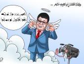 """رحيل الفنان إبراهيم نصر في كاريكاتير لـ """"اليوم السابع"""""""