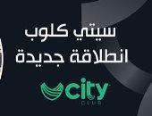 فيديو.. أعمال إنشائية عملاقة بنادى city club شبين الكوم