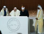 غداً يوم تاريخى.. الإمارات توحد العالم للصلاة من أجل الإنسانية وحماية البشرية