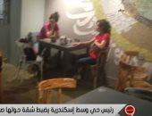 فيديو.. رئيس حى وسط الإسكندرية يكشف تفاصيل ضبط صاحب شقة حولها لمقهى