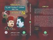 """كتاب """" العلاقات السوفيتية المصرية 1943 – 1955 """" يرصد تاريخ العلاقة بين البلدين"""
