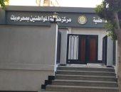 """صور .. """"تموين الإسكندرية"""": تطوير مركز تموين محرم بك وإفتتاحه قريبا"""