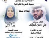 بتحب الشعر.. أمسية بمشاركة شاعرة مصرية وبحرينى فى كتاب الإمارات أونلاين