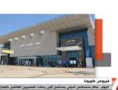 مدير مكتب اليوم السابع بمطار القاهرة: كاميرات حرارية للكشف عن مصابى كورونا