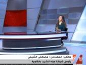 """شركة """"الشرب بالقاهرة"""" تكشف سبب انقطاع المياه عن مصر الجديدة"""