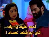 على طريقة يانا يا خالتى.. آيتن عامر لأحمد مجدى: اخص عليك يا زياد فى ايه شفت تمساح