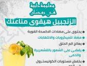 إنفو جراف.. معلومة طبية رمضانية.. الزنجبيل هيقوى مناعتك