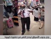 مواطن يستخدم مكبر صوت لتحذير المواطنين من خطورة التجمعات.. فيديو