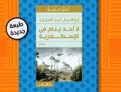 """100 رواية مصرية.. """"لا أحد ينام فى الإسكندرية"""" سيرة المدينة فى الحرب العالمية"""