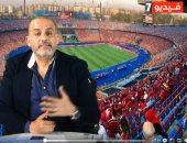 """محمد شبانه في لايف """"اليوم السابع"""" يكشف عن حقائق جديدة في أحقية الأهلي بلقب القرن"""