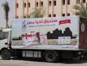 """قافلة """"تحيا مصر""""  تصل الوادى الجديد لدعم 7 قرى من الأكثر احتياجا"""
