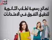إنفو جراف.. نصائح رسمية لطلاب الثانوية من نائب وزير التعليم