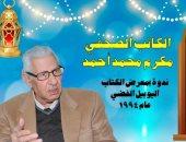 ندوة نادرة لـ مكرم محمد أحمد لأول مرة على قناة هيئة الكتاب.. الليلة