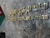تراجع صافى الاستثمار المباشر بالأردن 9% فى 2019
