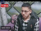استمع لتلاوة قرآنية ودعاء رفع الكرب بصوت الشيخ أحمد الصغير.. فيديو