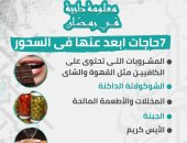 إنفو جراف.. معلومة طبية رمضانية.. 7 حاجات ابعد عنها فى السحور