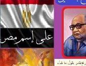 """كل يوم قصيدة.. النص الكامل """"على اسم مصر"""" للشاعر صلاح جاهين"""