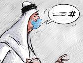 كاريكاتير صحيفة كويتية.. تويتر المتحدث الرسمى للمغردين بسبب كورونا