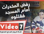 ساعة شيطان..ماحدش يبيع مخدرات على باب الجامع..قصة شهيد شهامة بالسلام