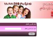 تعليم القاهرة تعلن نتيجة رياض الأطفال المرحلة الخامسة