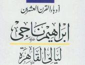 هدية للقراء والمثقفين.. شعر ليالى القاهرة لإبراهيم ناجى مجاناً