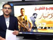 نتفرج على الحلقة 28 ولا لأ؟.. وسر كمين البرث.. ستوديو الاختيار مع تامر إسماعيل